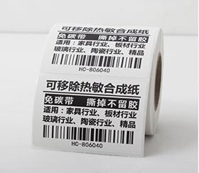 北京合成热敏不干胶标签